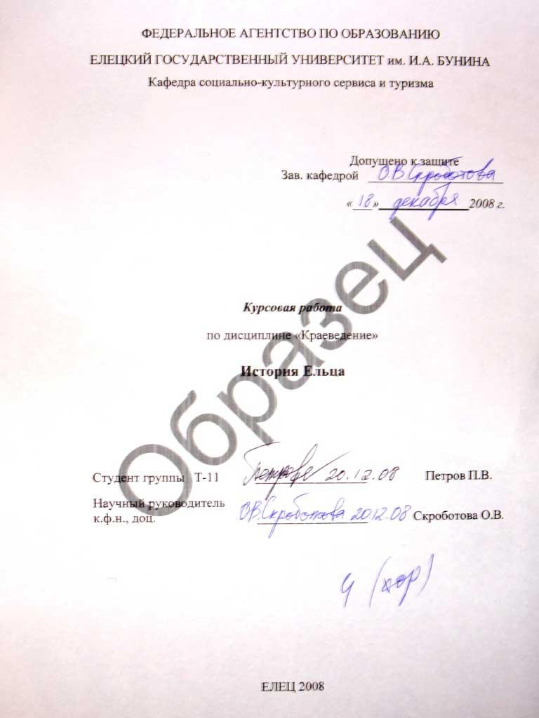 Факультет СКСиТ Библиотека Нормативные документы Образец оформления титульного листа курсовой работы